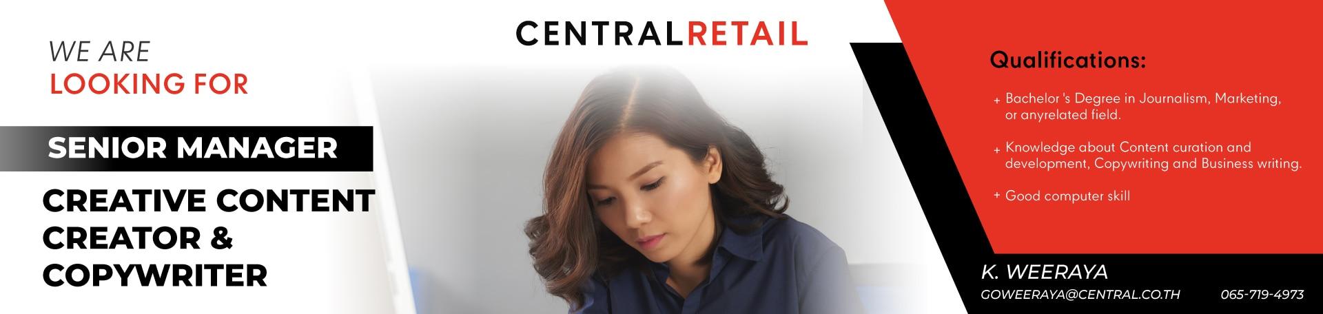 สมัครงาน Central marketing