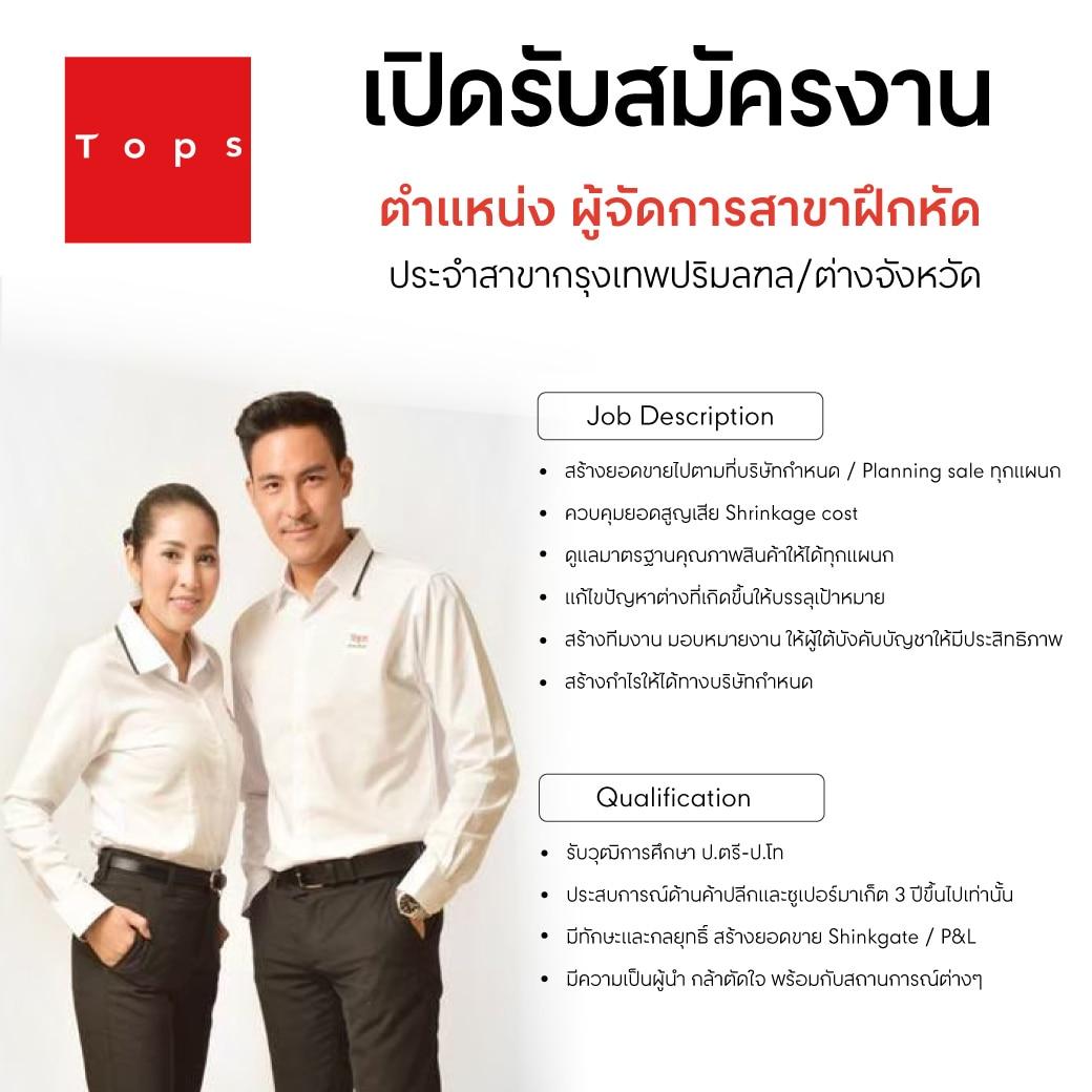 tops สมัครงาน Central Retail