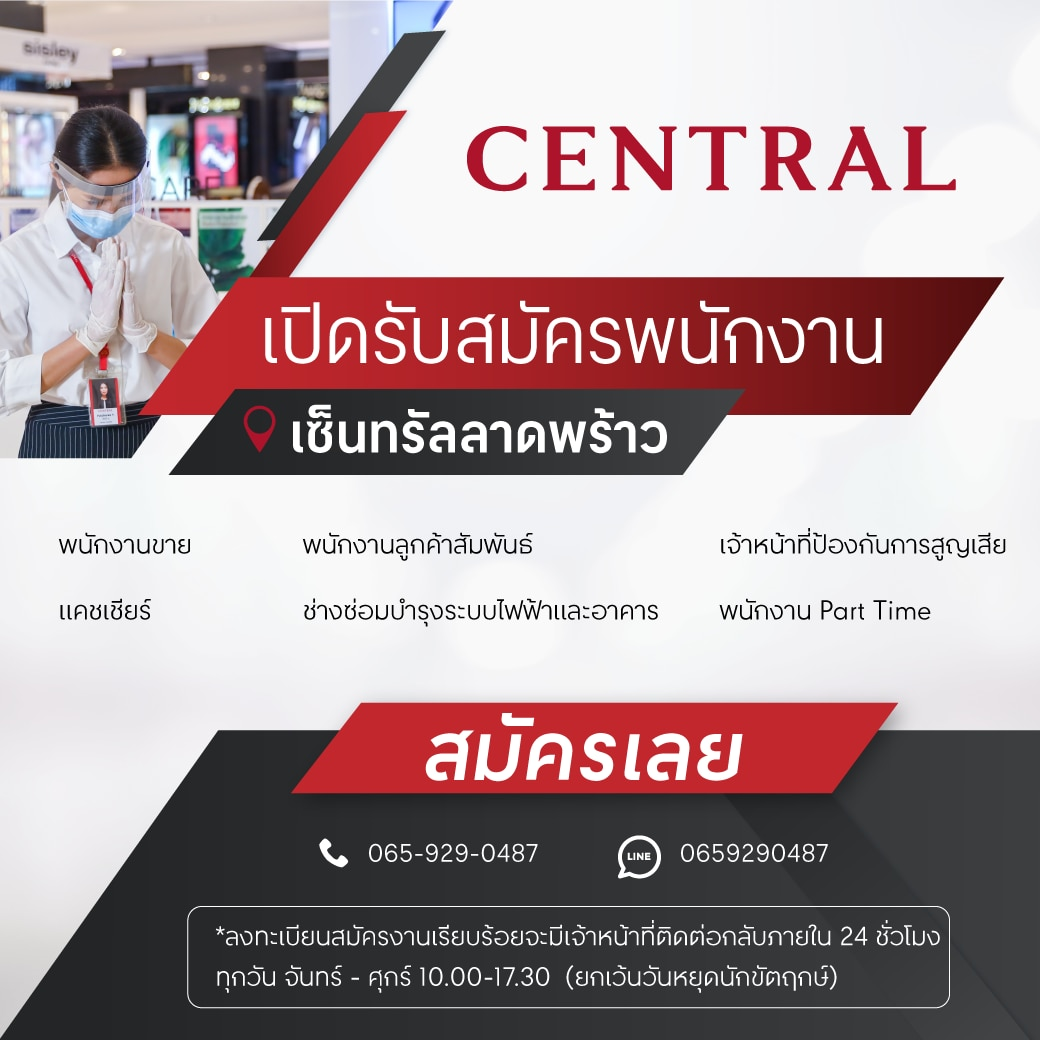 สมัครงาน Central
