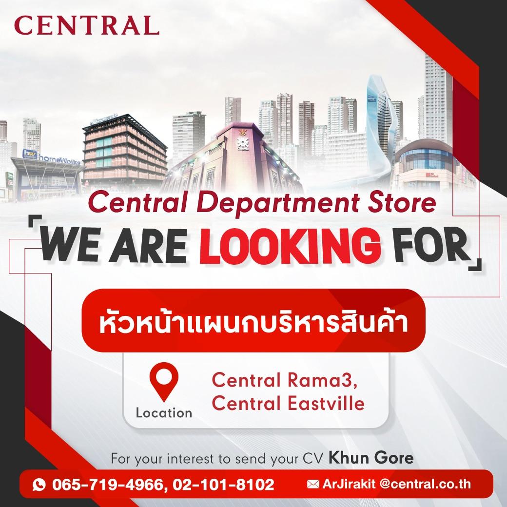 central สมัครงาน Central Retail