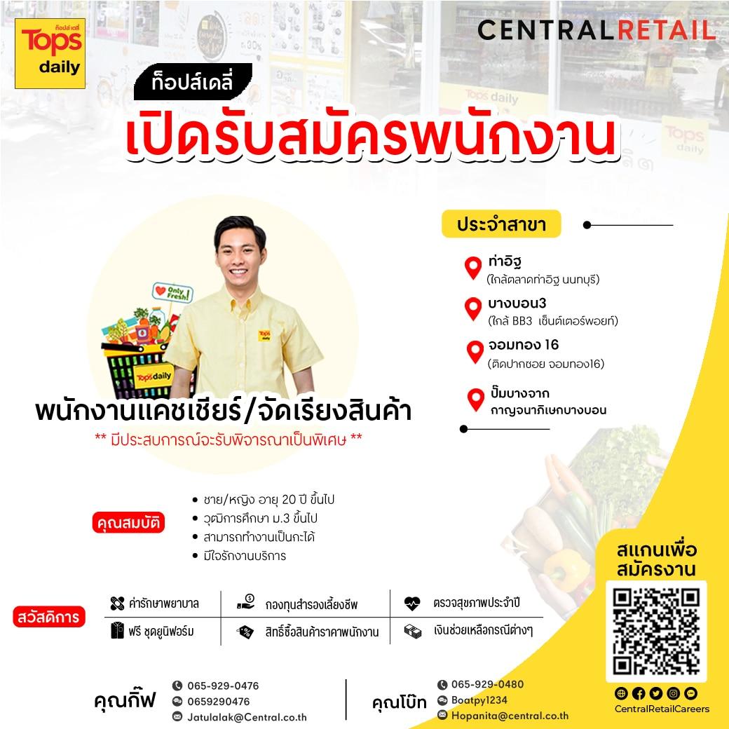 สมัครงาน Central topsdaily