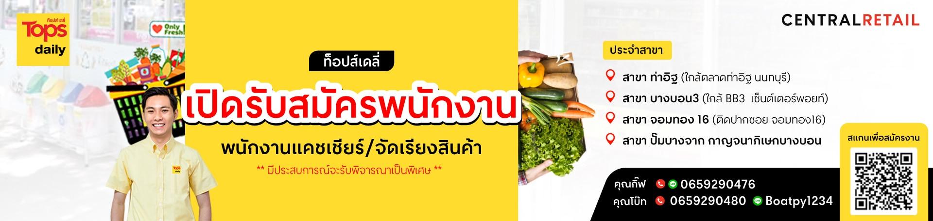 สมัครงาน tops daily bangkok