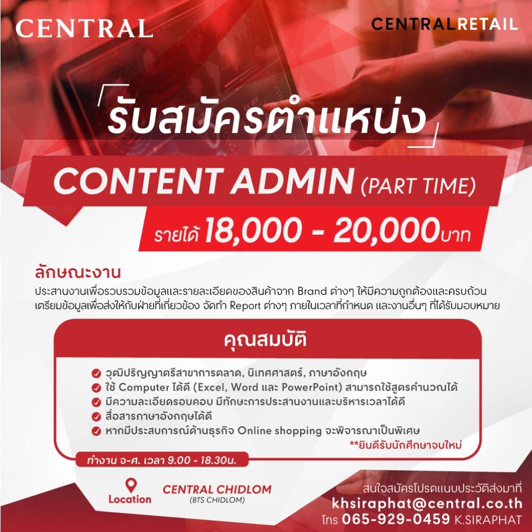 central สมัครงาน Content Admin Parttime
