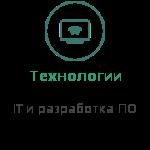 Технологии