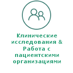 Клинические исследования & Работа с пациентскими организациями