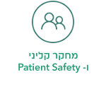 מחקר קליני ו-Patient Safety